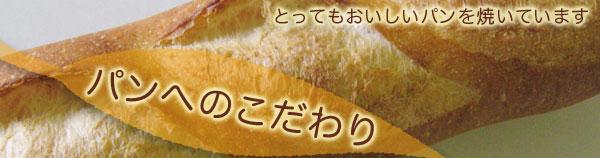こだわりパン